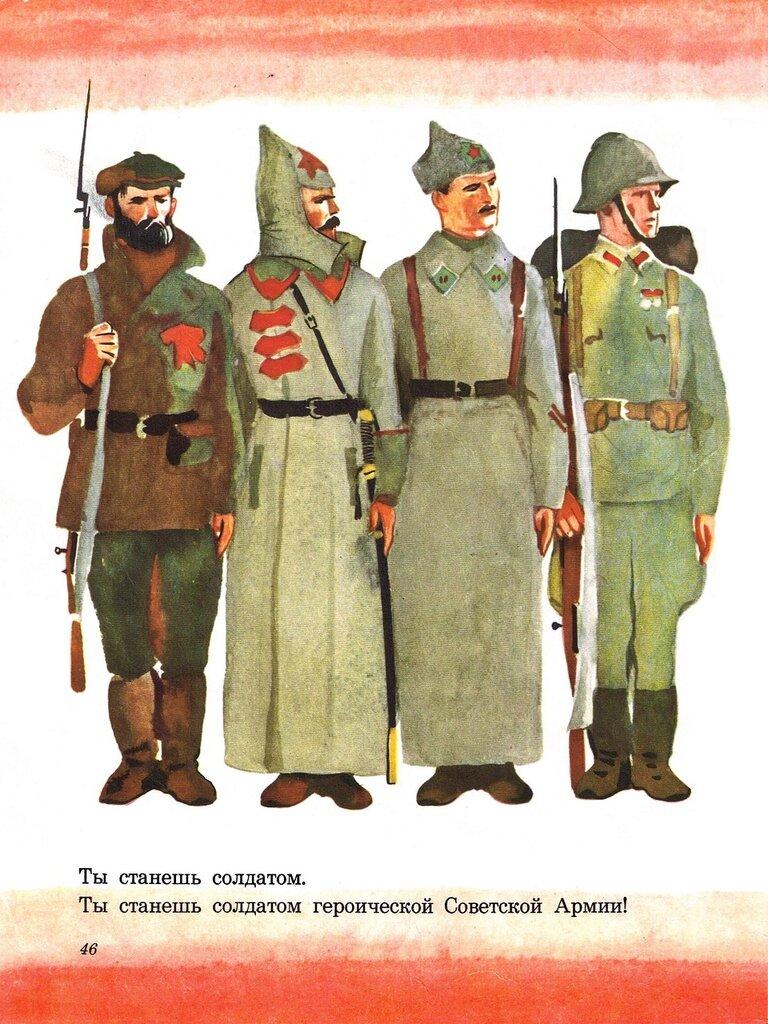 Солдатские члени расскази фото 641-912