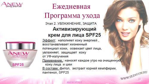 anew vitale. Активизирующий крем для лица SPF 25