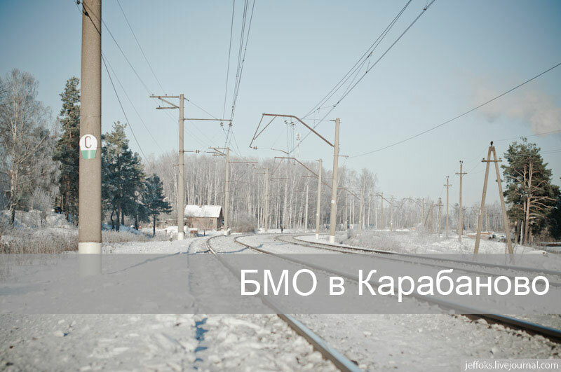 БМО в Карабаново