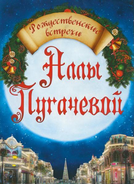 Рождественские встречи Аллы Пугачевой (2013)