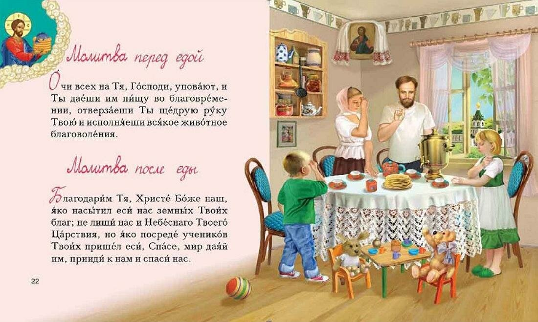 Молитвослов, Наталья Климова