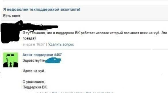 Техподдержка VK