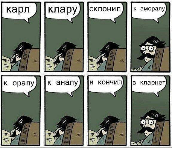 Карл Клару