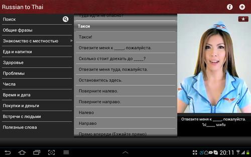 Тайско-Русский разговорник для КПК