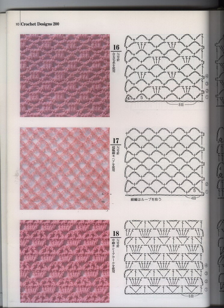 Puntos de crochet gratis related keywords puntos de - Patrones de ganchillo ...