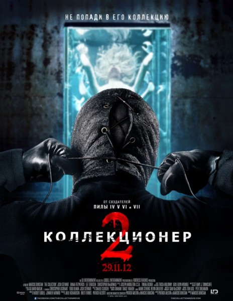 Коллекционер 2 / The Collection (2012) Blu-ray + BD Remux + BDRip 1080p / 720p + DVD9 + HDRip + AVC