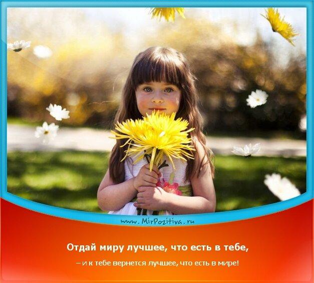 Позитивчики недели: Отдай миру лучшее, что есть в тебе, – и к тебе вернется лучшее, что есть в мире!