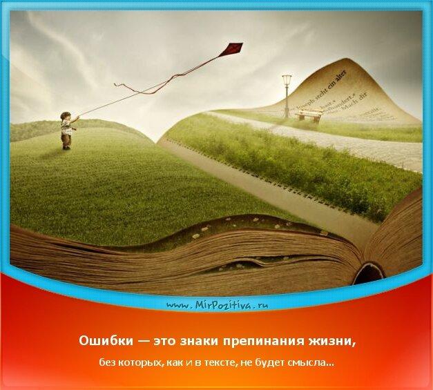 Позитивчики недели: Ошибки — это знаки препинания жизни, без которых, как и в тексте, не будет смысла...