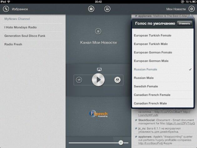 OneTuner Pro - радио для iPhone и iPad