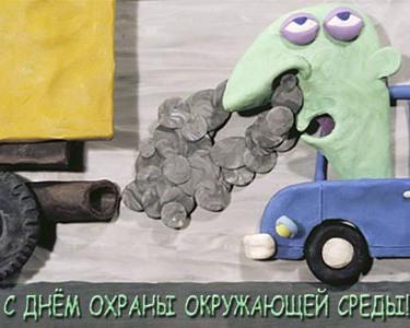 5 июня День охраны окружающей среды. Выхлопные газы