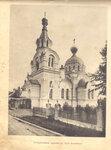 Свято-Воскресенский (старый) храм с. Бонячки (ныне г. Вичуги).jpg