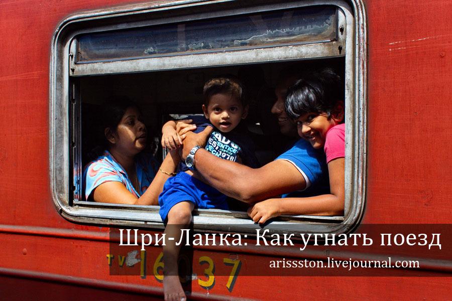 Шри-Ланка_Как угнать поезд