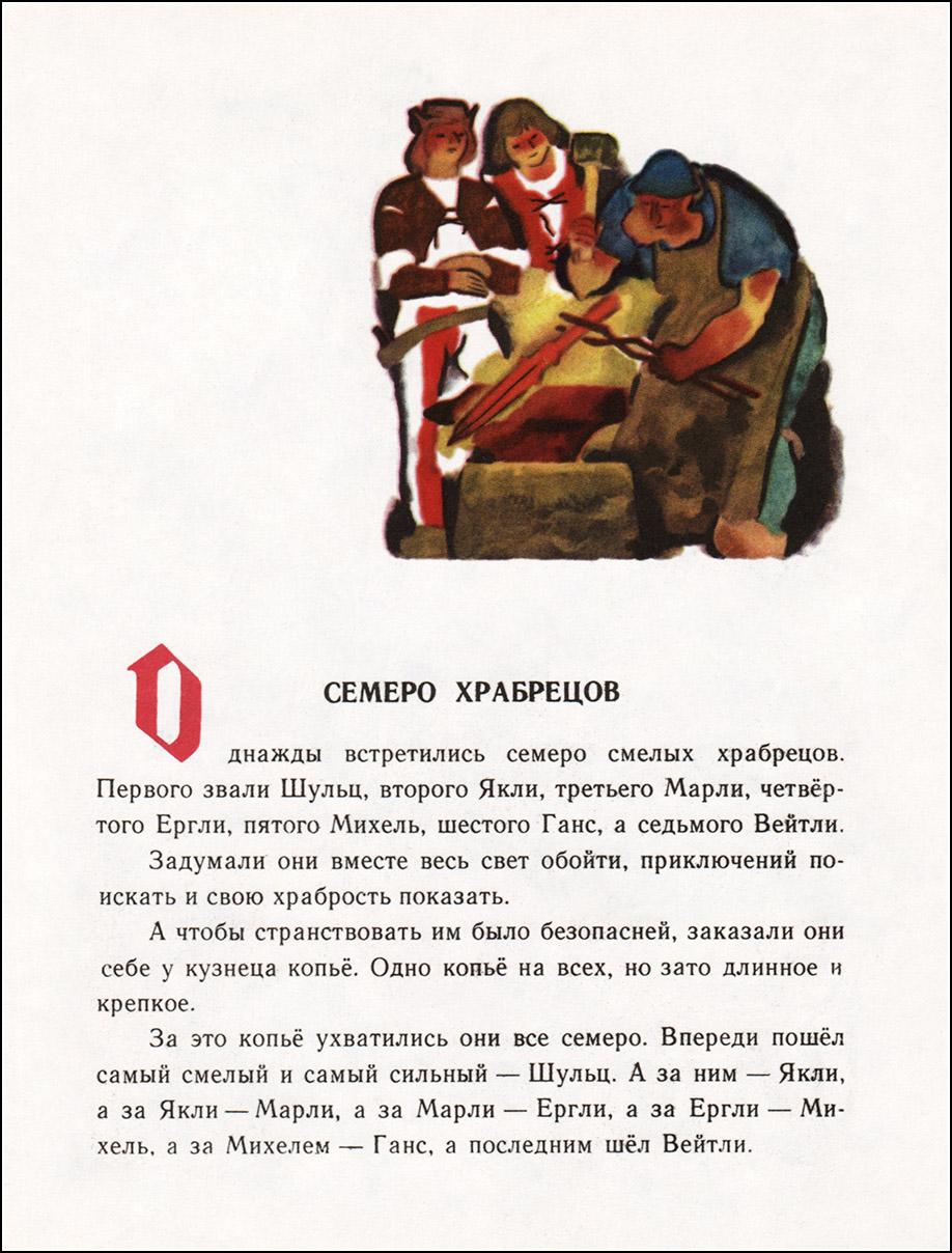 Н. Цейтлин, Братья Гримм, Сказки