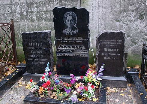 Татьяна Пельтцер – самая советская бабушка, у которой не было внуков