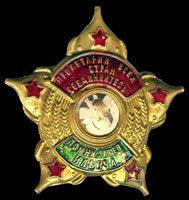 1924 - 1926 гг. Знак «Помни завет Ильича».