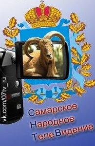 СНТВ - Самарское Народное ТВ