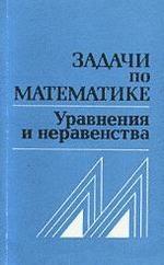 Книга Задачи по математике - Уравнения и неравенства - Вавилов В.В. Мельников И.И. Олехник С.Н.