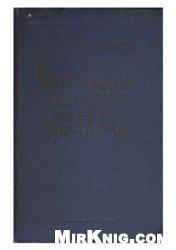 Книга Растительность и флора хребта Тарбагатай