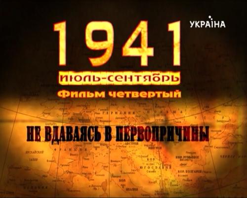 1941. Запрещённая правда. 4 Не вдаваясь в первопричины