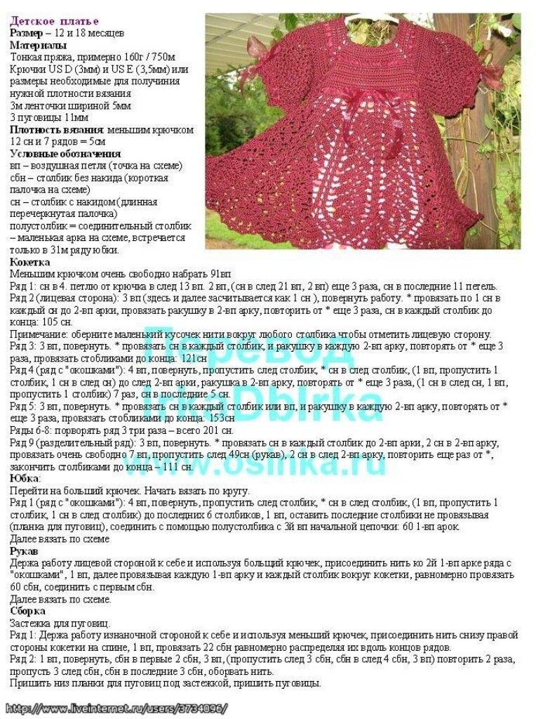 Детское платье связанное крючком и спицами