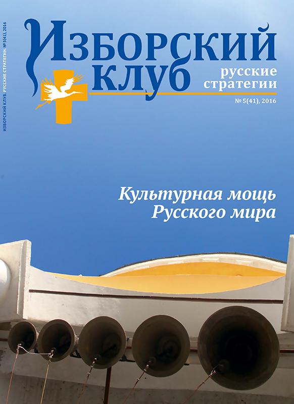 журнал ИЗБОРСКИЙ КЛУБ, №5(41), май 2016 года