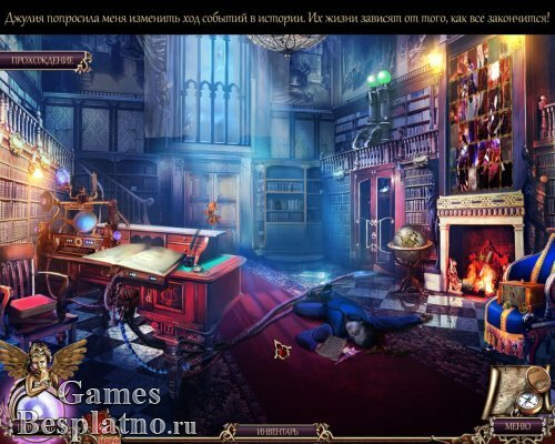 Бессмертные страницы: Таинственная библиотека. Коллекционное издание