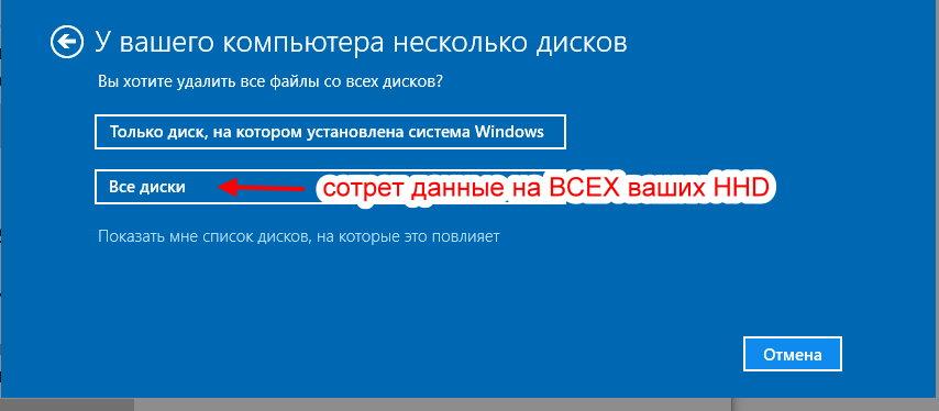 Windows 10 без слежения
