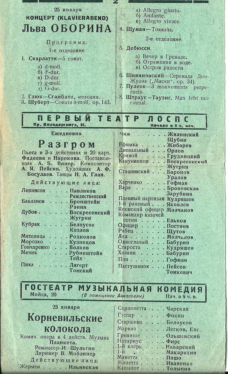 Программа Ленинградских театров, 1933 г
