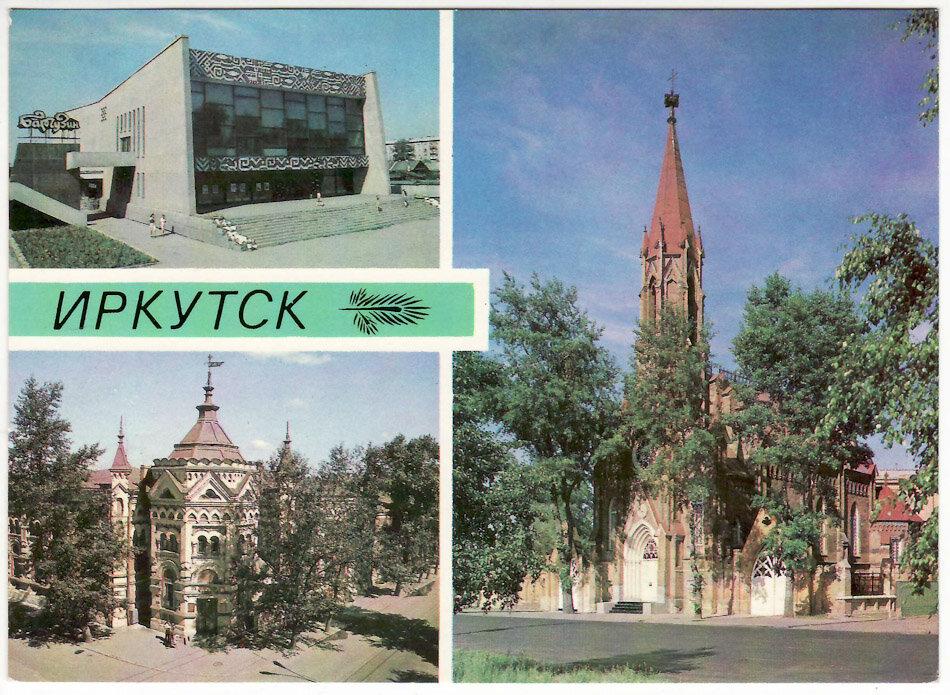 Виды Иркутска. 1988 год
