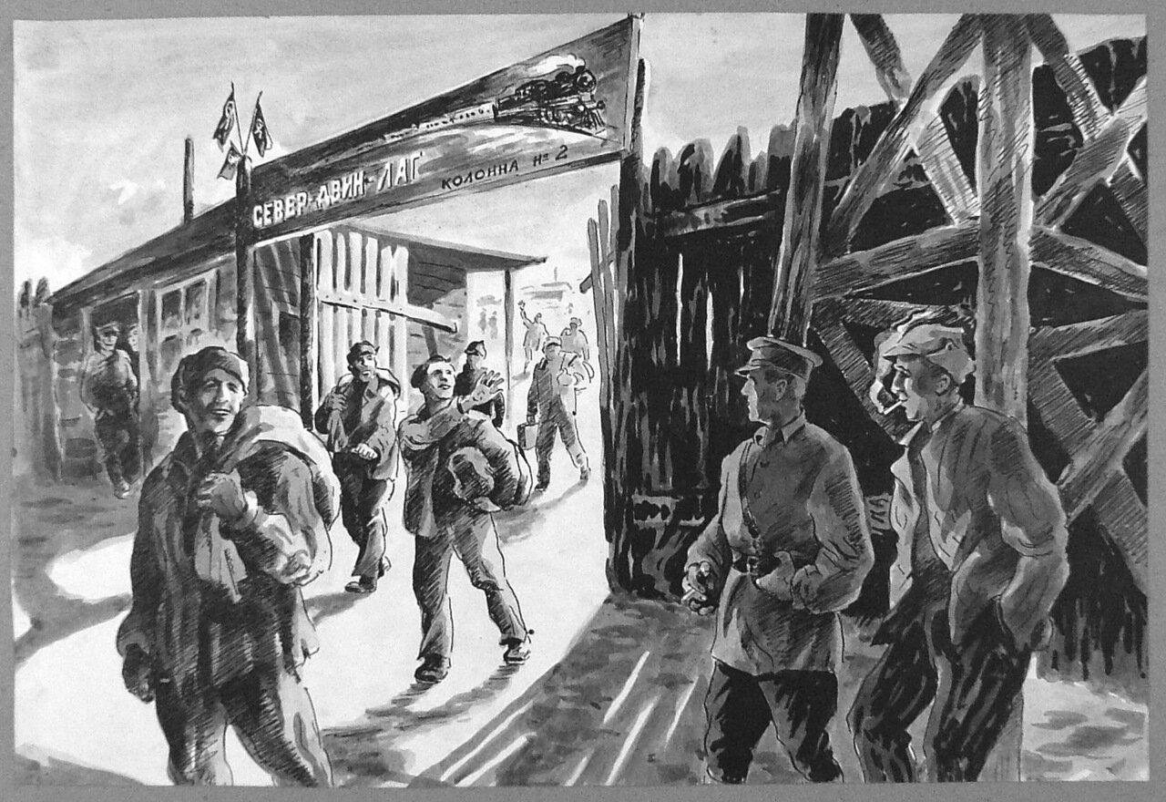 Счастливые бывшие заключенные ГУЛАГа покидают лагерь в результате амнистии