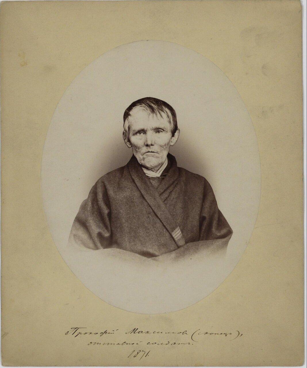 Портрет Прокофия Максимова, отставного солдата. Фотография при Управлении Моск. обер-полицмейстера 1871 г.