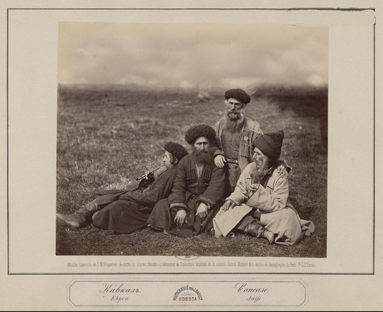 Кавказские евреи.Конец 1870-х.