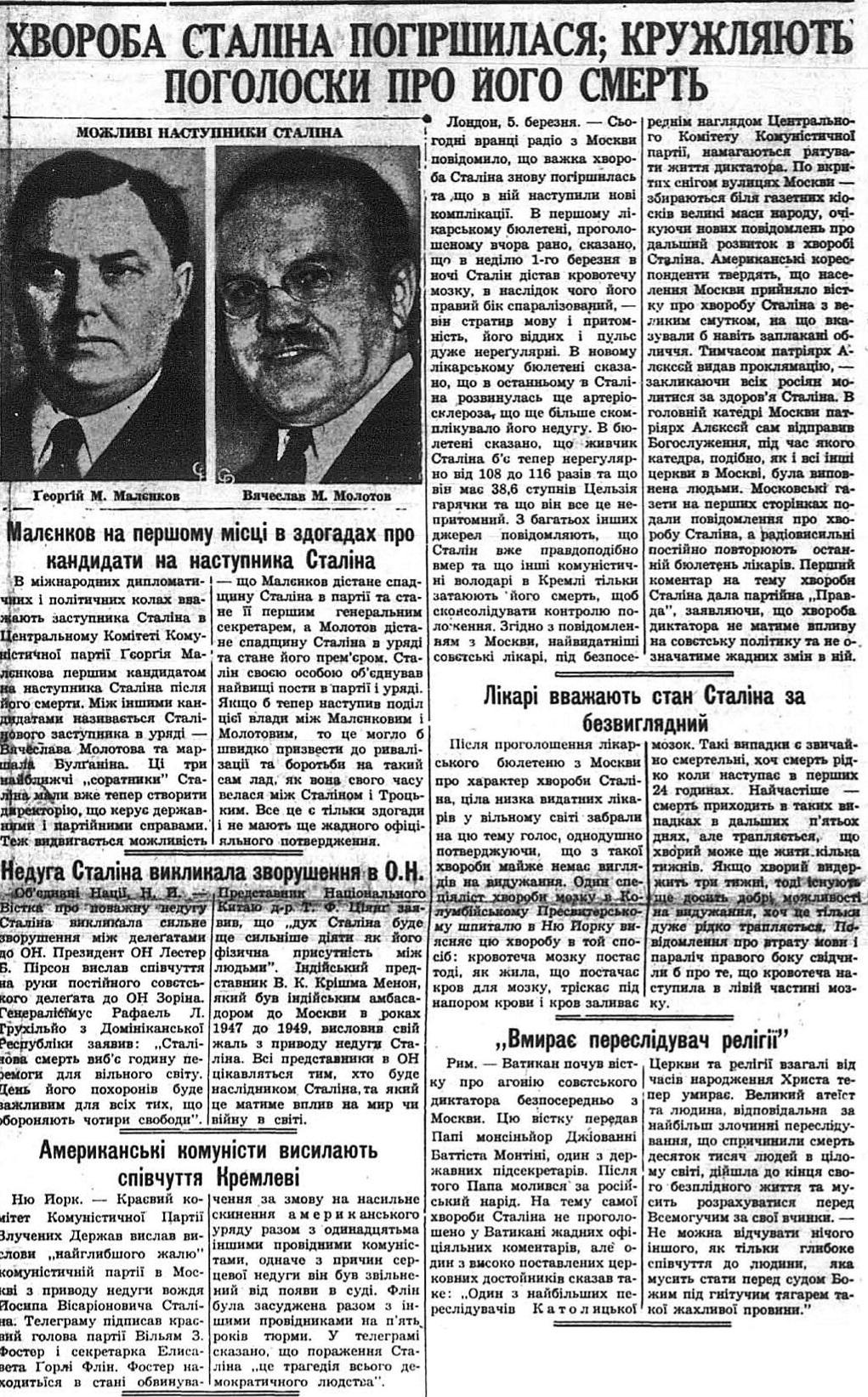 """Що писала про смерть Сталіна українська еміґрантська газета """"Свобода"""" у 1953-у - фото 2"""