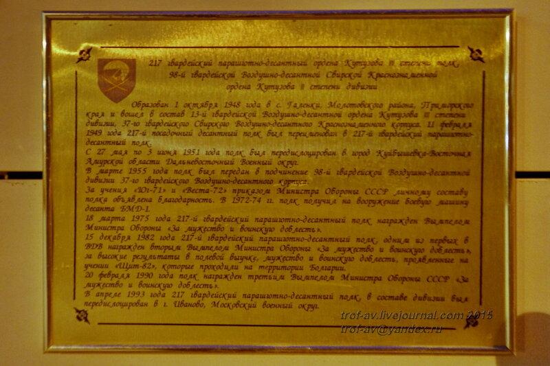 БМД-1 у КПП 217 полка ВДВ, Иваново