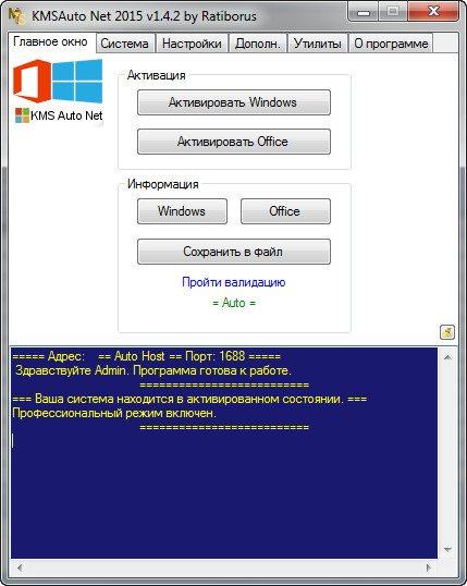 Kms активатор для windows 10 торрент