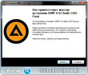 AIMP 4.01 Build 1703 Final RePack (& Portable) by D!akov