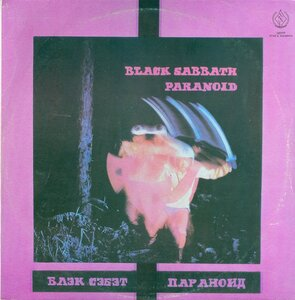 Black Sabbath - Paranoid (1990) [SNC Records, C90 31087 004]