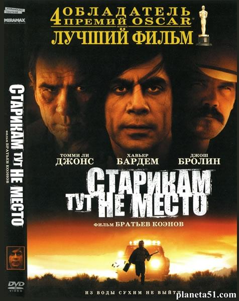 Старикам тут не место / No Country for Old Men (2007/HDRip)