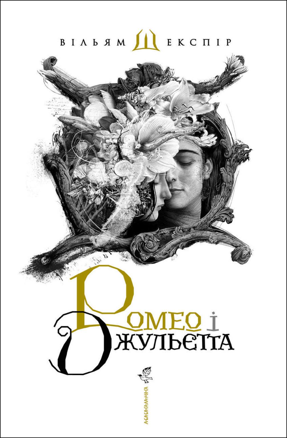 Владислав Ерко, Ромео и Джульетта