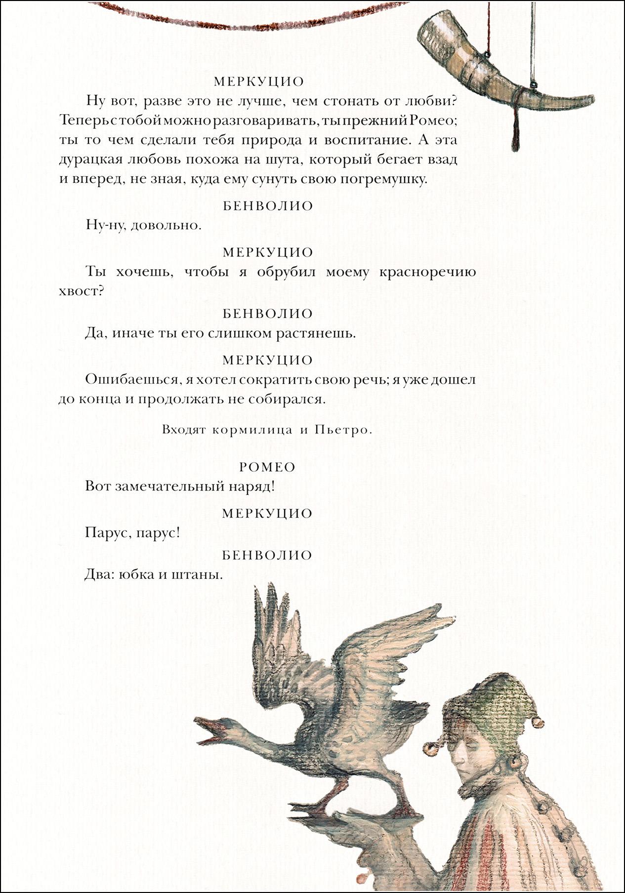 А. Семенова, Ромео и Джульетта