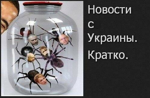 Хроники триффидов: Краткая история Украины
