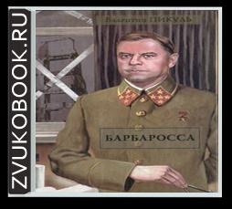 Аудиокнига Валентин Пикуль «Барбаросса»