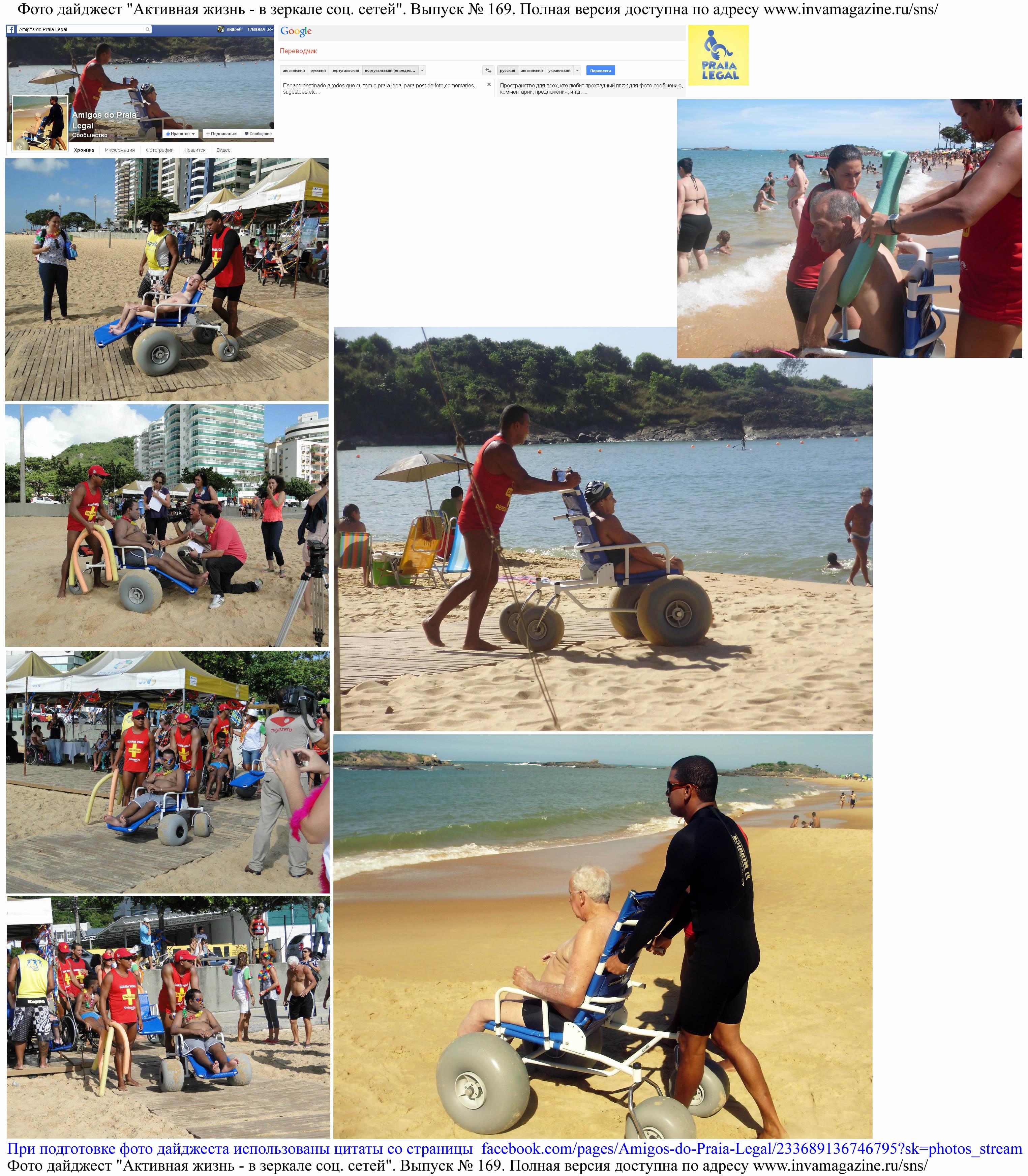 Фото дайджест страницы Amigos do Praia Legal