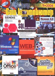 компьютер - Журнал: Радиолюбитель. Ваш компьютер - Страница 5 0_136642_2421773a_M