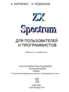 Литература по ПЭВМ ZX-Spectrum 0_138baa_73959c4b_M