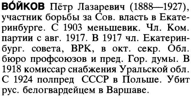 Войков-Великая Октябрьская социалистическая революция. Энциклопедия-1987