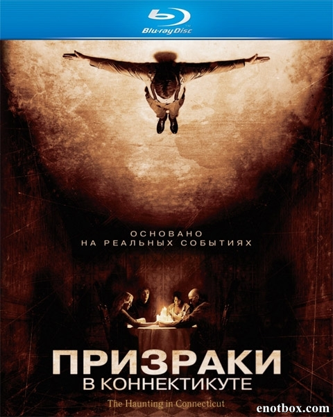Призраки в Коннектикуте / The Haunting in Connecticut (2009/BDRip/HDRip)