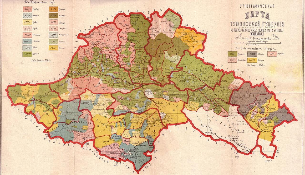 1866. Этнографическая карта Тифлисской губернии