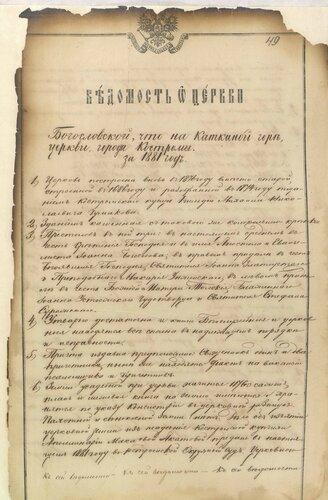 ГАКО, ф. 130, оп. 9, д. 3230, л. 49.