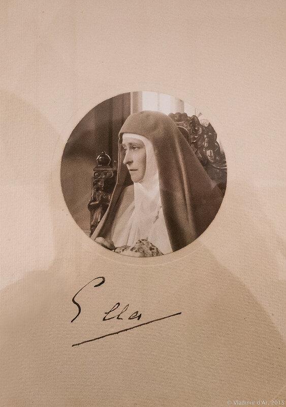 Настоятельница Марфо-Мариинской обители милосердия великая княгиня Елизавета Федоровна. Фотография. После 1910 г.